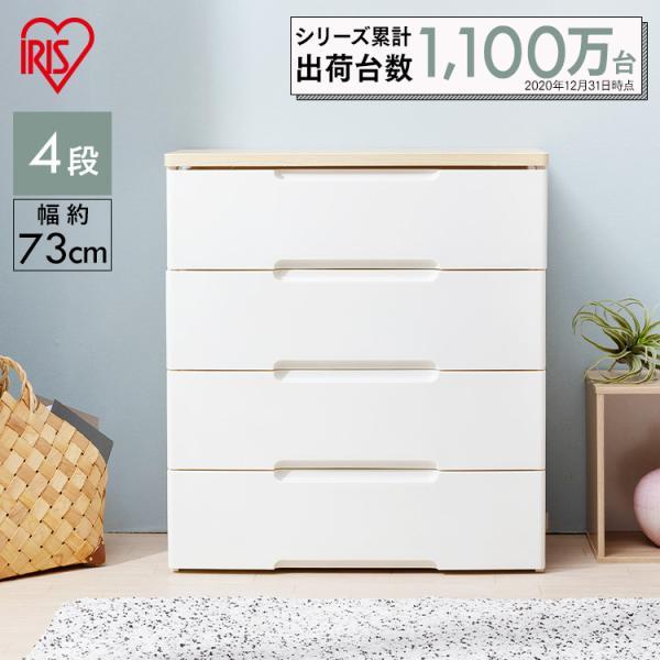 リビングチェストリビングチェストおしゃれアイリスオーヤマ安いプラスチック収納ボックス収納ケース衣装ケース4段完成品HG-724