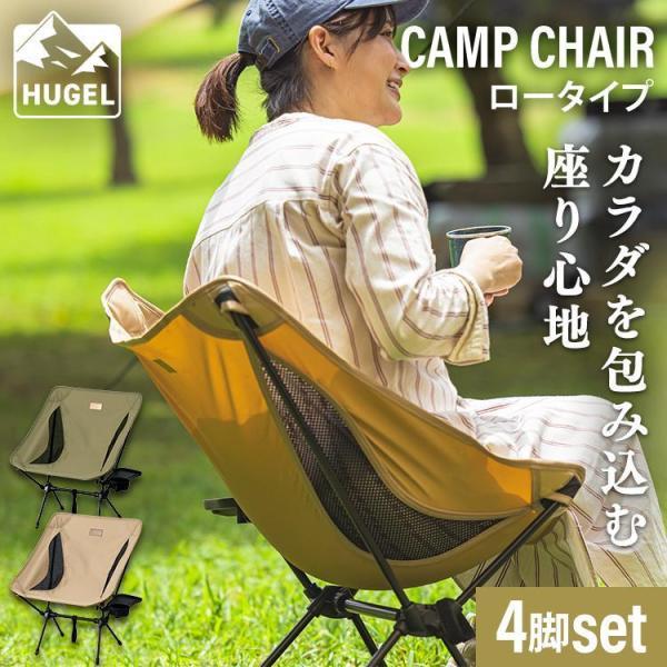 (4脚セット)アウトドアチェア キャンプ用品 椅子 キャンプ チェア キャンプチェア ロータイプ CC-LOW ベージュ カーキ アイリスオーヤマ