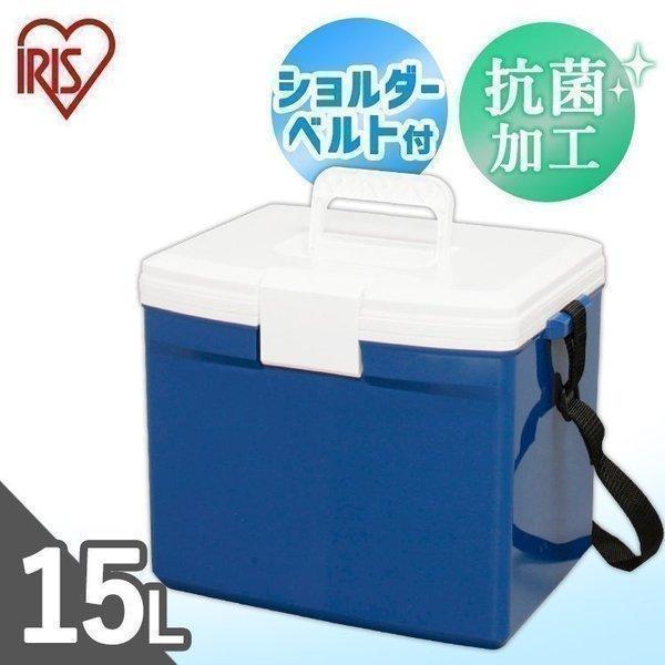 クーラーボックス 保冷 保冷ボックス 部活 持ち運び 長持ち 保冷 冷やす アウトドア キャンプ アイリスオーヤマ CL-15