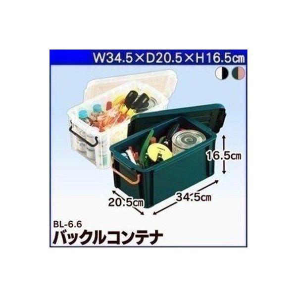 コンテナボックス バックルコンテナ BL-6.6 アイリスオーヤマ 収納ボックス フタ付き プラコンテナボックス フタ付きコンテナボックス