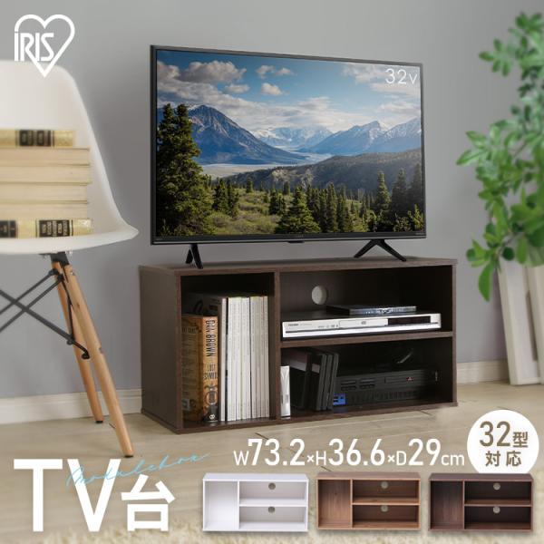 テレビ台 おしゃれ 収納 ローボード カラーボックス ボックス CBBOX MDB-3S アイリスオーヤマ