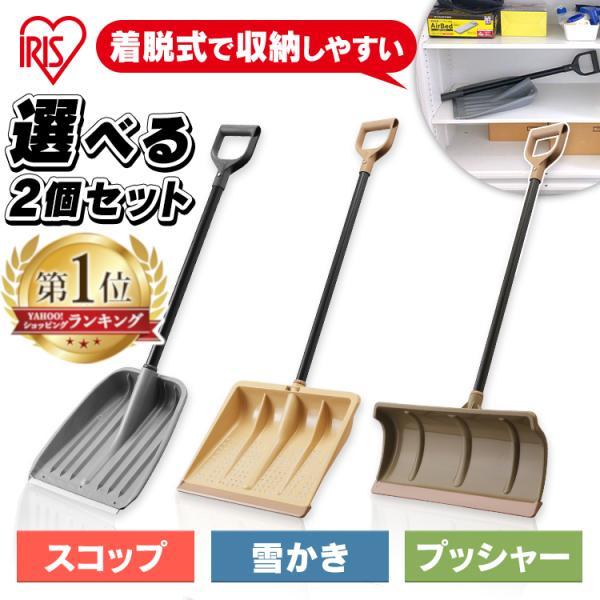 除雪用品 スコップ 雪かき プッシャー 2点セット アイリスオーヤマ