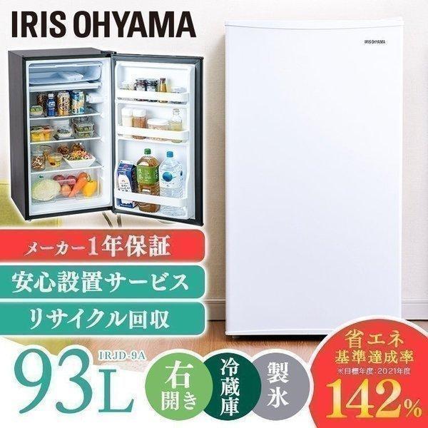 冷蔵庫一人暮らし新品安い小さめ黒93LコンパクトノンフロンアイリスオーヤマIRJD-9A-WIRJD-9A-B