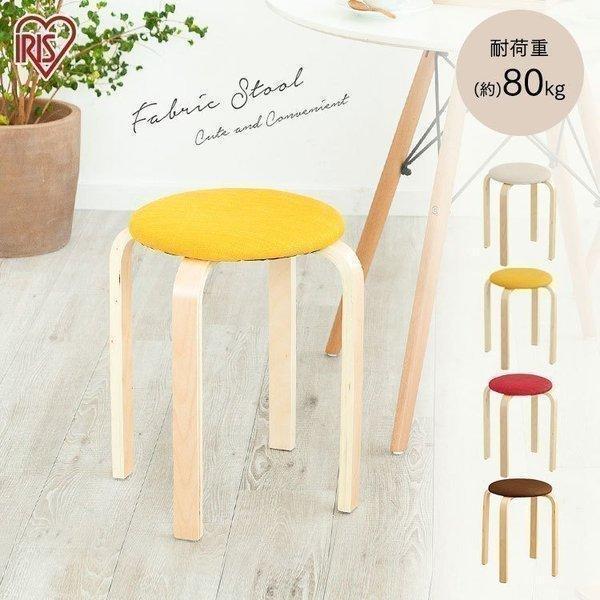 椅子チェアおしゃれ安い丸椅子キッチン軽い布イスファブリックスツールレッドイエローブラウンベージュアイリスオーヤマFSL-450