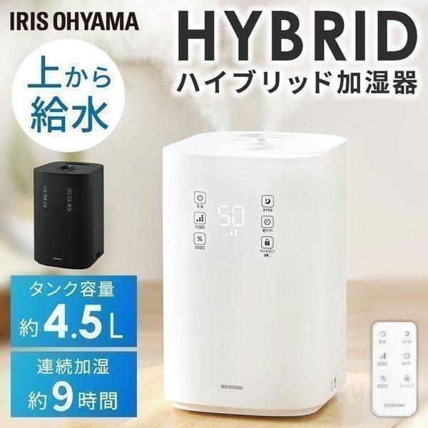 IRIS OHYAMA(アイリスオーヤマ)『上給水ハイブリッド加湿器(UHK-500)』