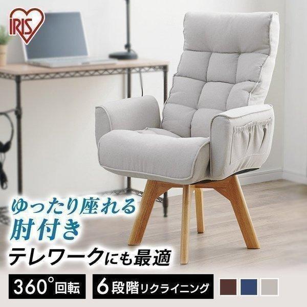 椅子おしゃれ回転イスチェア回転ファブリックチェアブラウンブルーアイボリー全3色アイリスオーヤマFAC-KH
