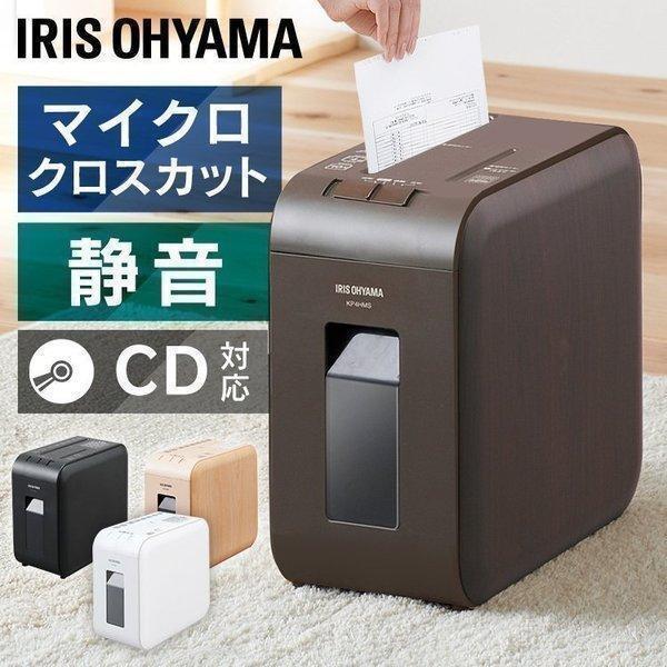 シュレッダー 家庭用 電動 静音 アイリス A4対応 コピー用紙 静か 超静音シュレッダー マイクロカット アイリスオーヤマ P4HMS