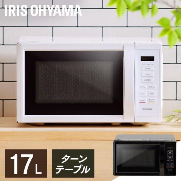 |電子レンジ 単機能 新品 小型 一人暮らし アイリスオーヤマ レンジ シンプル 17L おしゃれ …