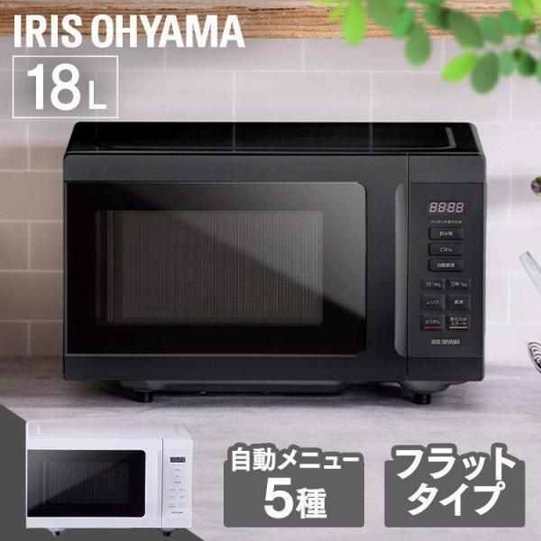 電子レンジ単機能新品新生活18Lおしゃれ黒フラットテーブルレンジ一人暮らし安いシンプルアイリスオーヤマIMB-F184-5・65