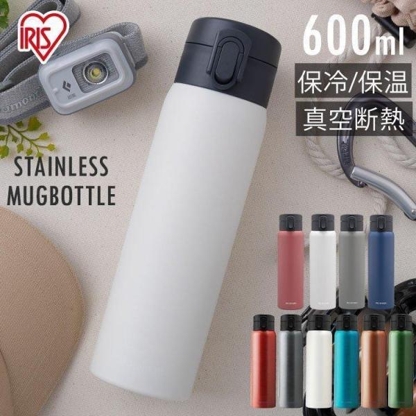 水筒 マグボトル 大容量 マイボトル シンプル おしゃれ ワンタッチ 600ml 保冷 保温 子供 ステンレスボトル 真空断熱 SB-O600 アイリスオーヤマの画像