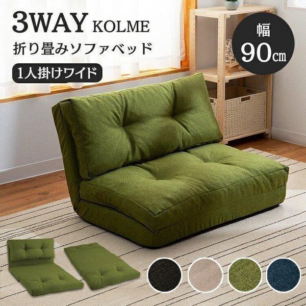 ソファーベッド安いおしゃれソファー一人掛けソファフロアチェアローソファ―座椅子折り畳みコンパクト3WAYコルメ(KOLME)CG