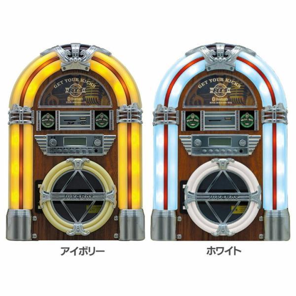 CDプレーヤーおしゃれジュークボックス風CDプレーヤーミュージックボックスHNB-MX2500-IV・HNB-MX2500-WH