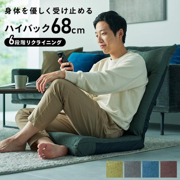 座椅子 おしゃれ リクライニング 6段階 折りたたみ 座いす シンプル モダン 安い 角度調節 無地 ダイニング 一人暮らし YC-601 (D)の画像
