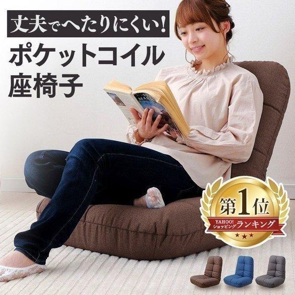 座椅子おしゃれポケットコイルリクライニング座いす椅子座イス安い腰痛チェアイス一人掛け厚手コンパクトPOZ-36