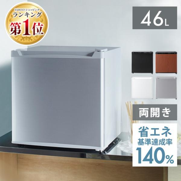 冷蔵庫小型一人暮らし46L安い収納小型コンパクトおしゃれ右開き1ドアミニ冷蔵庫新生活新品PRC-B051D