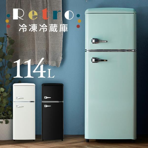 冷蔵庫一人暮らし二人暮らし新品冷凍庫114Lおしゃれ大容量大きめノンフロン冷凍冷蔵庫レトロ冷凍冷蔵庫PRR-122D