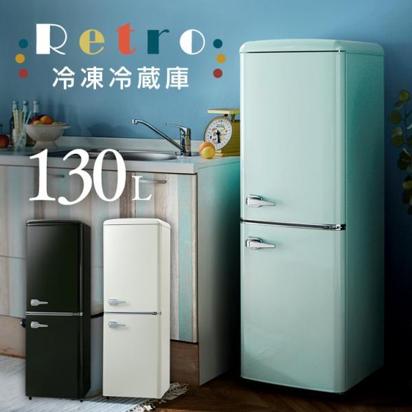 冷蔵庫一人暮らし新品大きめレトロ130L収納おしゃれ大容量ノンフロン冷凍冷蔵庫レトロ冷凍冷蔵庫PRR-142D