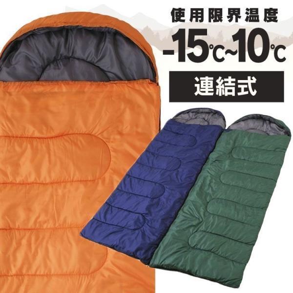 寝袋シュラフコンパクト防災袋付き持ち運びレジャーキャンプアウトドア洗える連結式車中泊枕付きALSF(D)