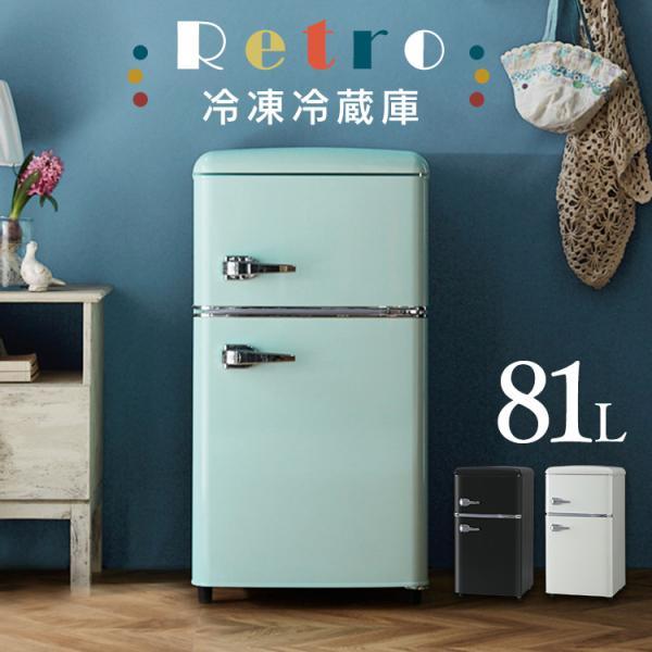 冷蔵庫一人暮らし収納二人暮らし81L冷凍冷凍冷蔵おしゃれレトロノンフロン冷凍冷蔵庫81LPRR-082D-B(D)
