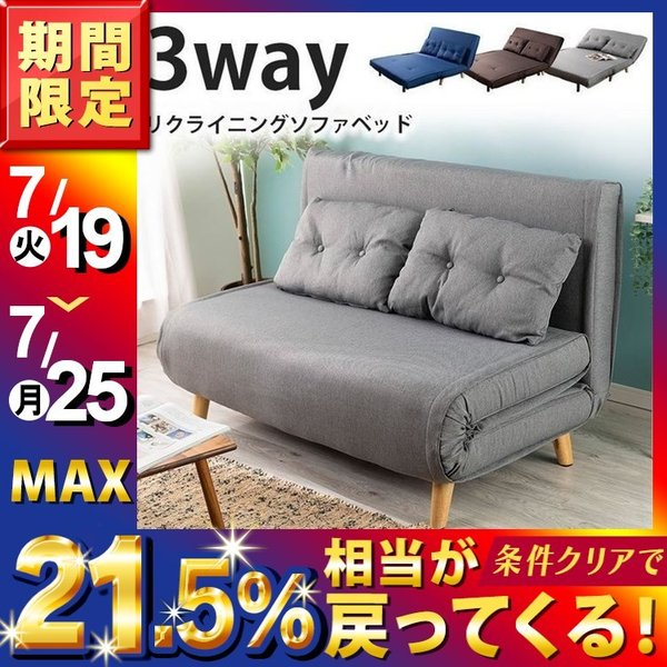 ソファーベッドソファー2人掛け安いソファおしゃれ3wayベッドコンパクトリクライニングリクライニングソファベッド3WRS-122