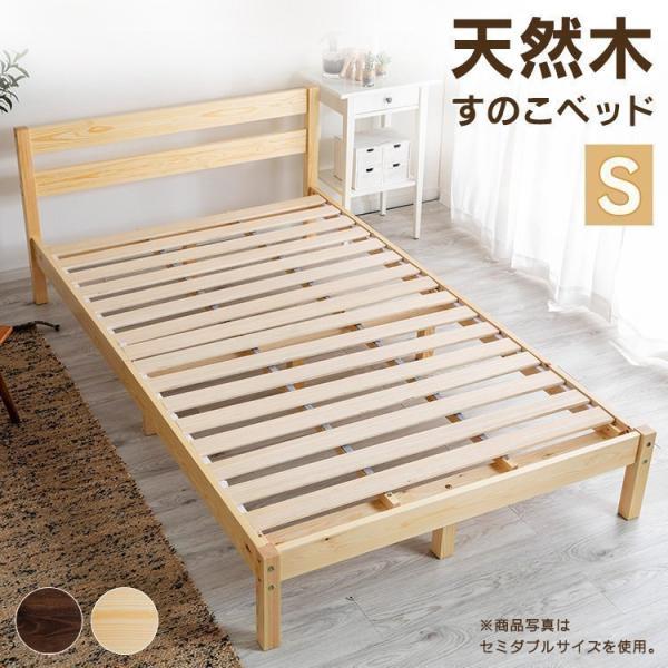 ベッドシングルすのこベッドベッドフレームおしゃれ木製北欧安いベットフレームシンプルパイン材ベッドフレームSPWBX-S