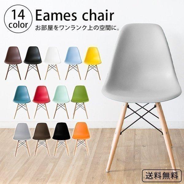 椅子おしゃれ北欧安い一人掛けカフェシンプル木脚ジェネリック家具チェアリプロダクトイームズイームズチェアPP-623DSW