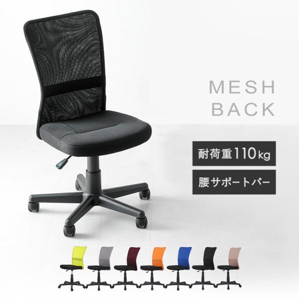 オフィスチェア メッシュ おしゃれ ハイバック 椅子 イス パソコンチェア 安い 在宅ワーク 在宅勤務 メッシュバックチェア H-298F の画像