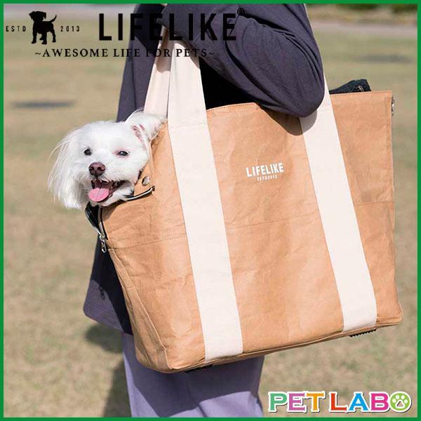 LIFE LIKE(ライフライク) ペーパートートバッグ(適応体重8kgまで) キャリー バッグ お散歩 犬用 おでかけ お泊り 旅行