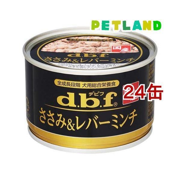 デビフ 国産 ささみ&レバーミンチ ( 150g*24コセット )/ デビフ(d.b.f) ( ドッグフード )