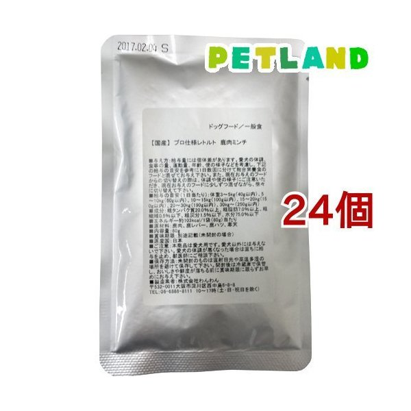 プロ仕様レトルト 鹿肉ミンチ ( 80g*24コセット ) ( ドッグフード )
