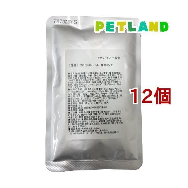 プロ仕様レトルト 鹿肉ミンチ ( 80g*12コセット ) ( ドッグフード )