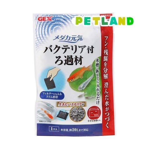 メダカ元気バクテリア付ろ過材(1袋(20g))/メダカ元気