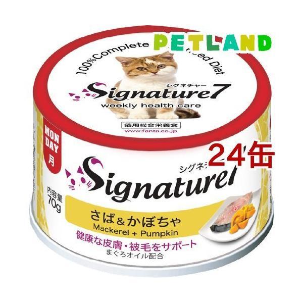 シグネチャー7 さば&かぼちゃ ( 70g*24缶セット )