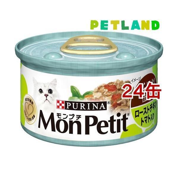 モンプチ缶 あらほぐし仕立て ローストチキン トマト入り ( 85g*24コセット )/ モンプチ ( キャットフード )