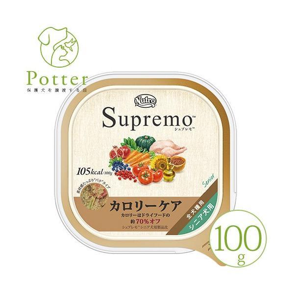 ニュートロ シュプレモ  カロリーケア シニア犬用 トレイ  100g petlifepotter