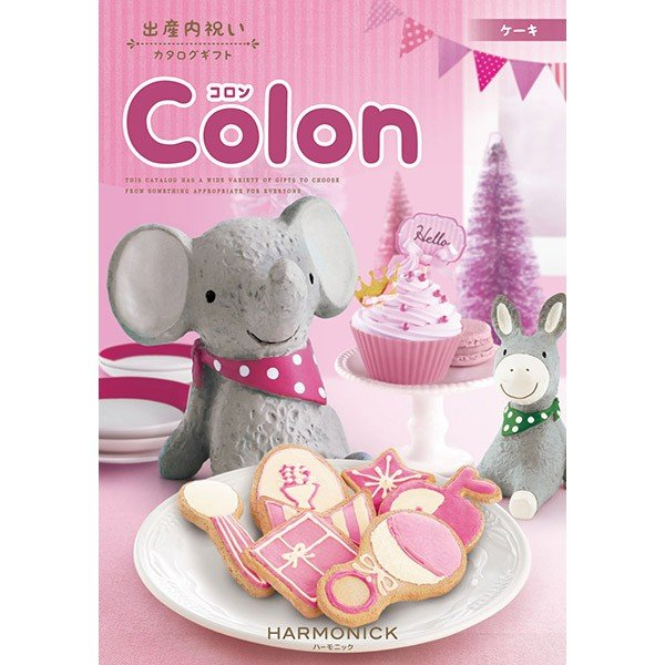 【送料無料】カタログギフト 《出産内祝い専用》 コロン 「ケーキ」 化粧箱入 内祝 お返し 御祝い 御礼 贈答品