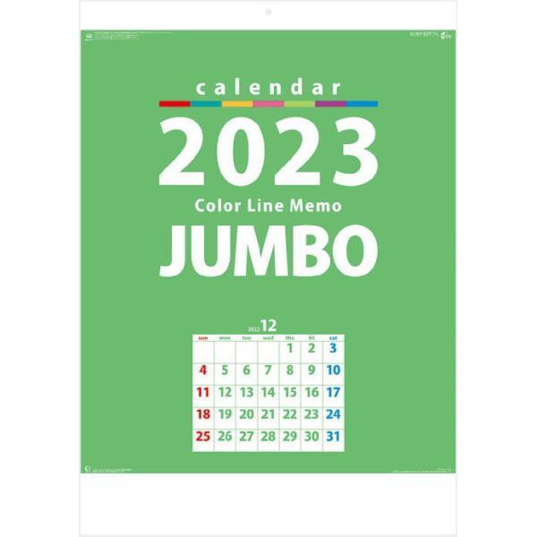 特大サイズ カラーラインメモ・ジャンボ カレンダー 2022 壁掛け 2022年 カレンダー  12カ月文字 カラフル 文字月表 令和4年 スケジュール