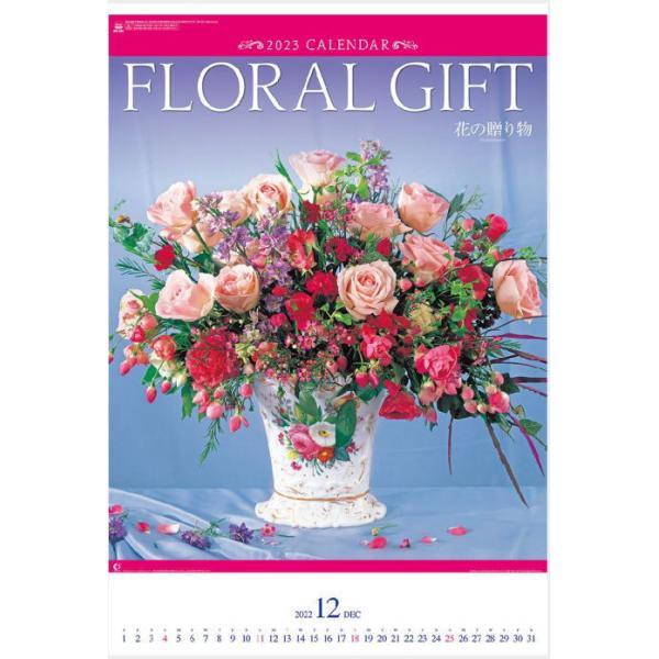 特大サイズ フィルムカレンダー 花の贈り物 カレンダー2022 令和4年 壁掛けカレンダー 花カレンダー フラワー 植物 インテリア