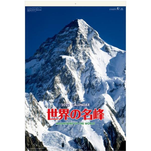 特大サイズフィルム 世界の名峰 2022 カレンダー 壁掛け 山岳風景 フィルムカレンダー エベレスト K2 マッターホルン モンブラン