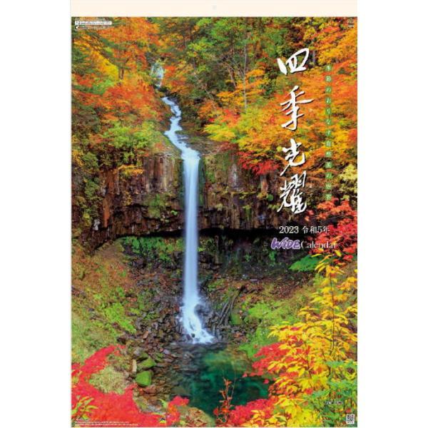 特大サイズ フィルムカレンダー 四季光耀 カレンダー2022 令和4年カレンダー 壁掛けカレンダー 日本風景カレンダー 大自然 絶景 景勝地
