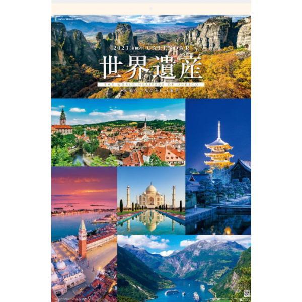 特大サイズ フィルムカレンダー  ユネスコ世界遺産 カレンダー 2022 令和4年 壁掛け カレンダー 自然遺産 文化遺産 遺跡 マチュピチュ 富士山