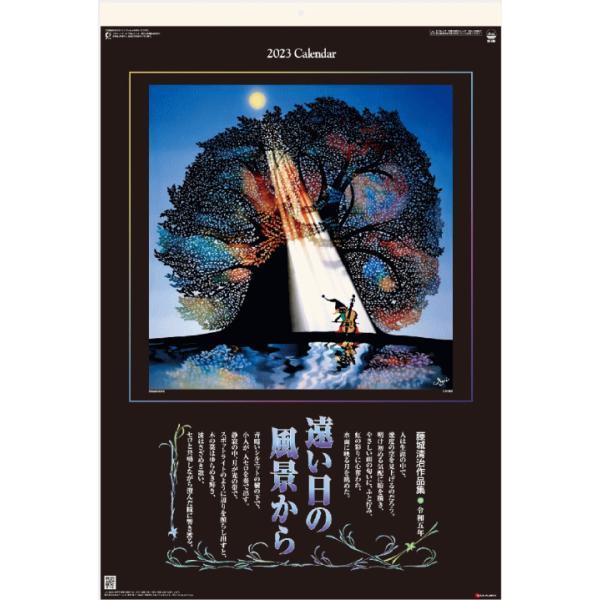 特大サイズ フィルムカレンダー 藤城清治 遠い日の風景から 影絵 カレンダー2022 令和4年カレンダー  壁掛け アートカレンダー ファンタジー