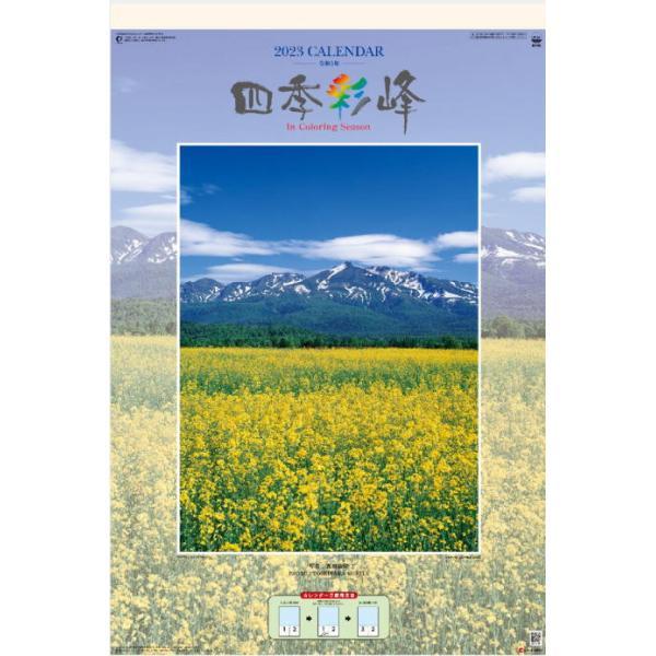 特大サイズ フィルムカレンダー 四季彩峰 (ミシン目入り) 壁掛け 風景カレンダー 2022  日本の名山 名峰 富士山 雲海 桜 紅葉 雪景色 ひまわり