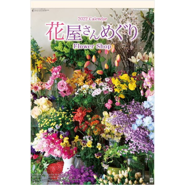 特大サイズフィルムカレンダー 花屋さんめぐり Flower shop カレンダー2022  壁掛け 花 暦 フラワーアレンジメント 花束 フラワーアート