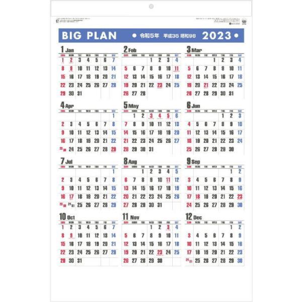 ビッグプラン 特大サイズ 壁掛け カレンダー 2022 前後3カ月付き 令和4年 暦 ジャンボ文字 ワイドサイズ スケジュール