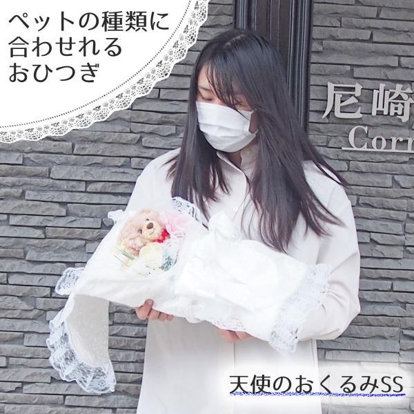 ペット仏具 ペット棺 おひつぎ 天使のおくるみ SSサイズ ウサギ 小動物用|petmemorial|02