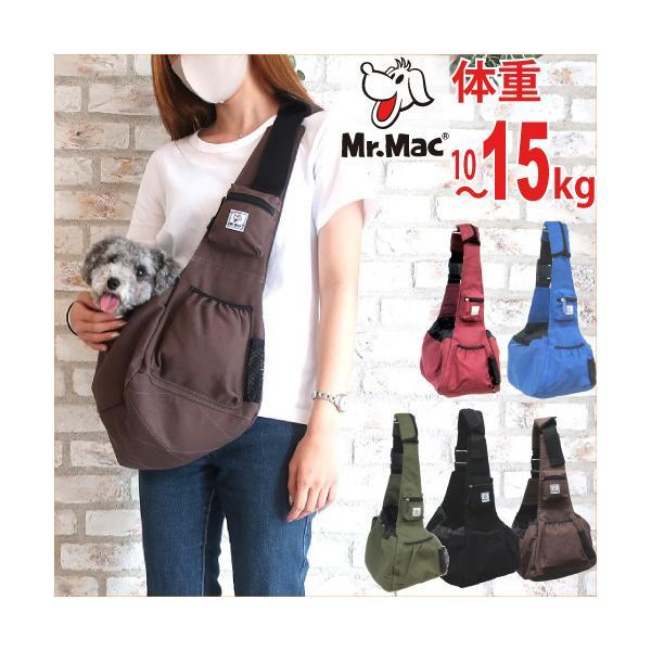 犬 スリング 中型犬 Mr.Mac ペットハンモック Lサイズ:10〜15kg コーギー 柴犬 フレンチブル パグ 散歩 お出かけ キャリー 抱っこひも おしゃれ ミスターマック