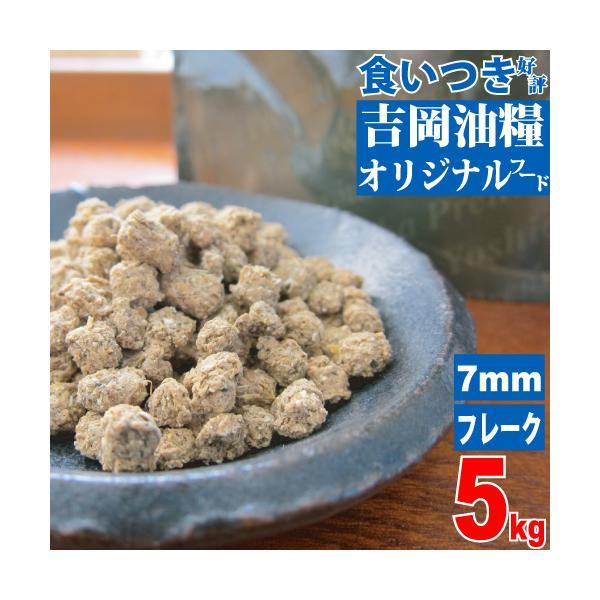 ドッグフード 無添加 国産 吉岡油糧 オリジナルフード 5kg リピート注文用 7mm フレーク 牛肉 鶏肉 豚肉 馬肉 魚 パピー アダルト シニア