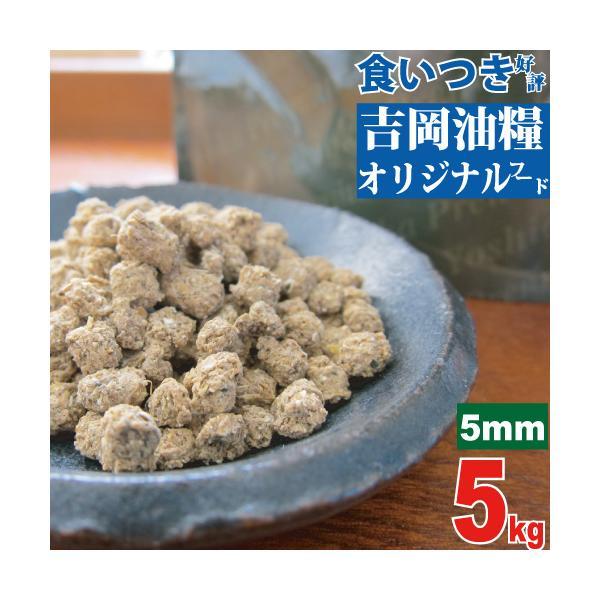ドッグフード 無添加 国産 吉岡油糧 オリジナルフード 5kg リピート注文用  5mm 牛肉 鶏肉 豚肉 馬肉 魚 パピー アダルト シニア