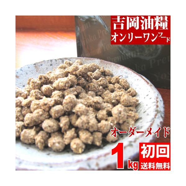 ドッグフード 無添加 国産 吉岡油糧 オンリーワンフード 1kg 初回限定 送料無料 お試し 個別配合 オーダーメイド ドライフード 犬 涙やけ ダイエット 食いつき|petnext